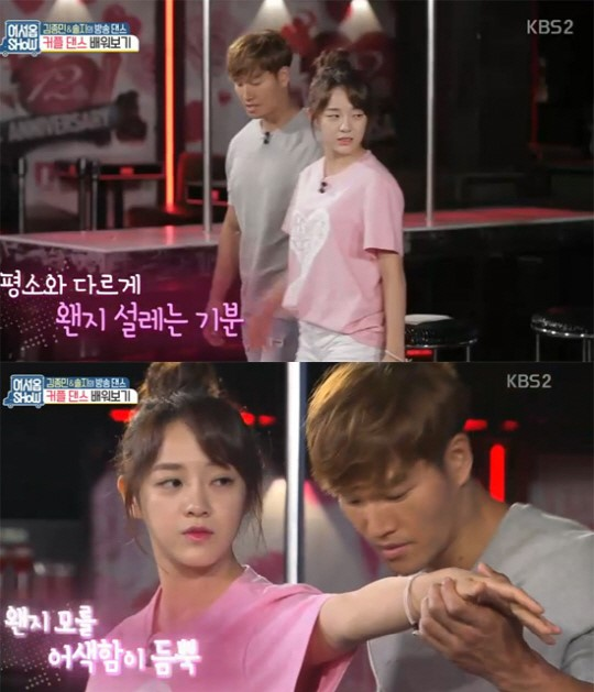 Image: Kim Jong Kook dancing to Troublemaker with Kim Sejeong