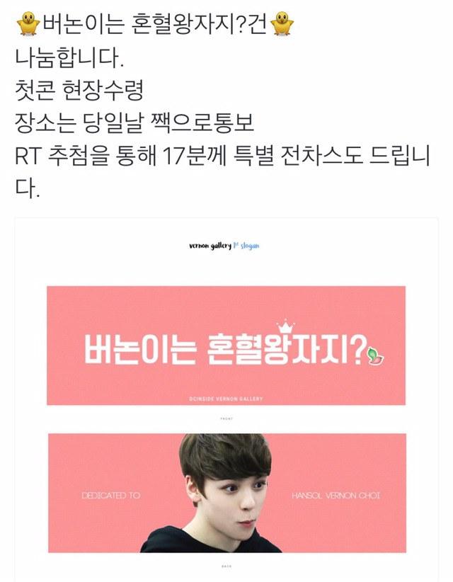 SEVENTEEN's Vernon - fan twitter netizens outraged - Pann - http://pann.nate.com/talk/332546782