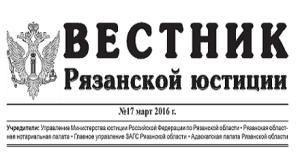 Вестник Рязанской юстиции