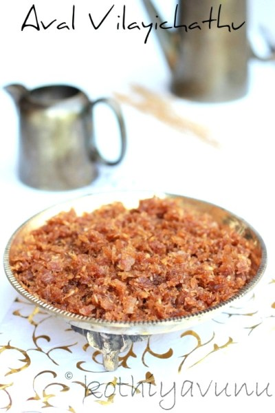 Aval Varattiyathu Recipe – Aval Vilayichathu Recipe | Sweetened Beaten Rice Flakes