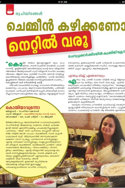 Sharing yet another Recognition!!!  Featured in 'Girhalakshmi' Magazine of Mathrubhumi Jan 2014 edition.