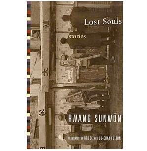 """Cover of Hwang Sunwon's """"Lost Seouls"""""""
