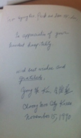 Kim Yong-ik's Autograph