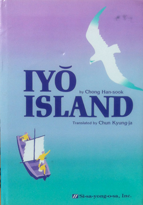 Cover of Iyo Island