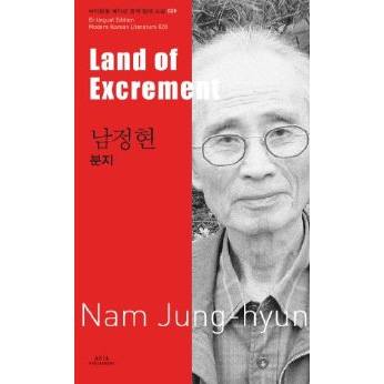 Land of Excrement book cover