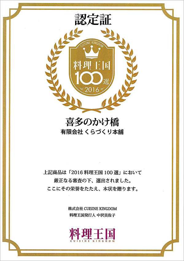 2016料理王国(喜多のかけ橋)