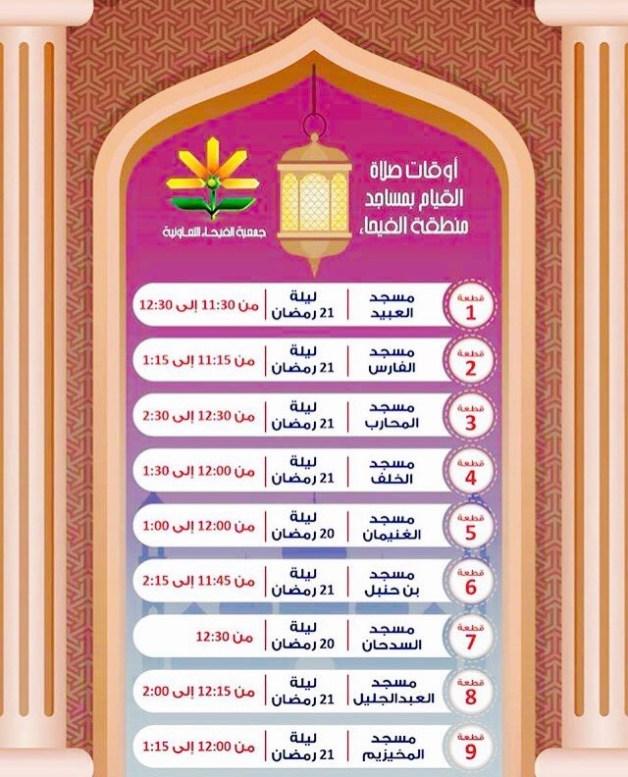 جدول صلاة التجهد لمساجد منطقة النزهة