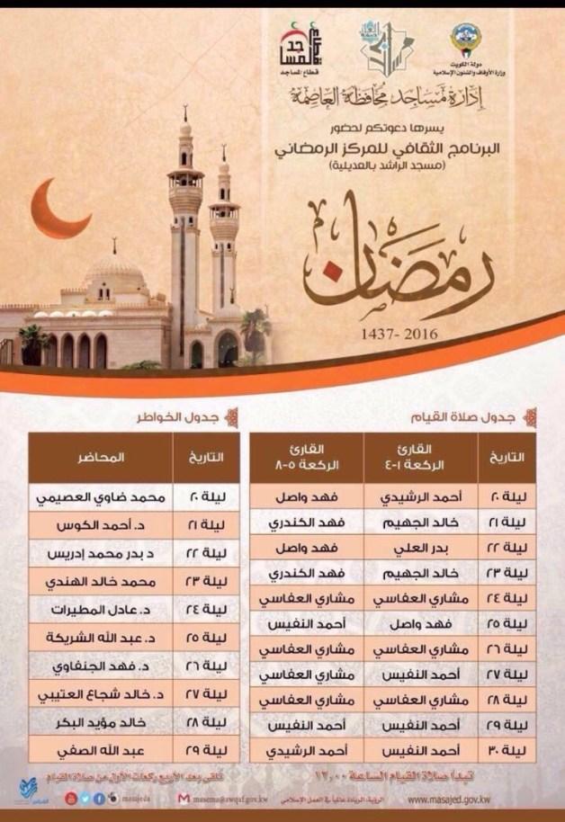 صلاة القيام الكويت العديلية مسجد الراشد