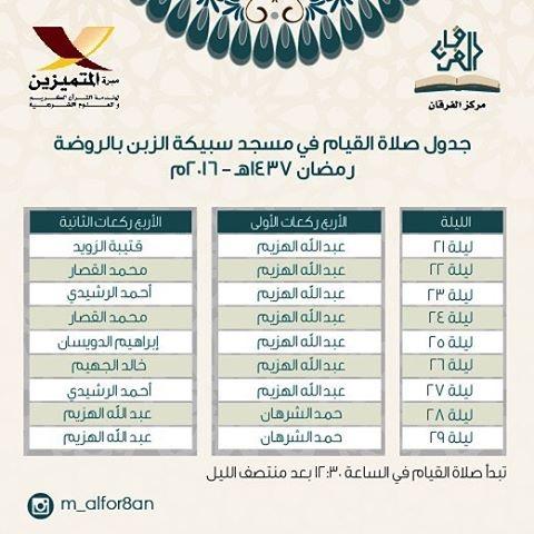 قيام الليل الكويت الروضة مسجد سبيكة الزبن