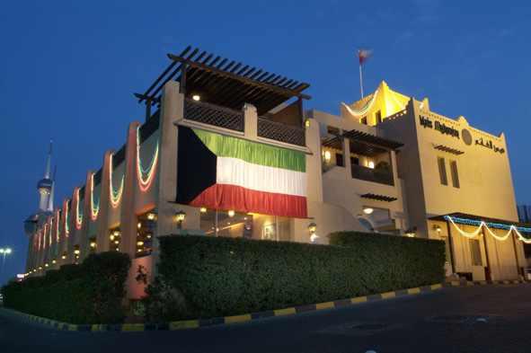 مطعم ميس الغانم