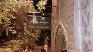 مطعم الساحة اللبناني