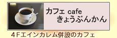 カフェきょうぶんかん