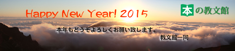 new_year2015honten