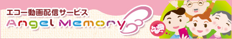 エコー動画配信サービス「AngelMemory」