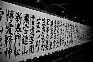japanese_calligraphy_at_meiji_shrine_tokyo