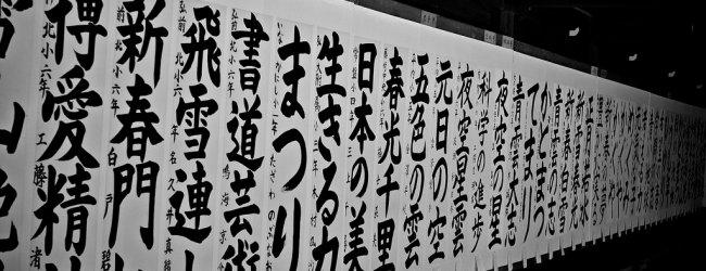 Japanese Calligraphy (Shodo)