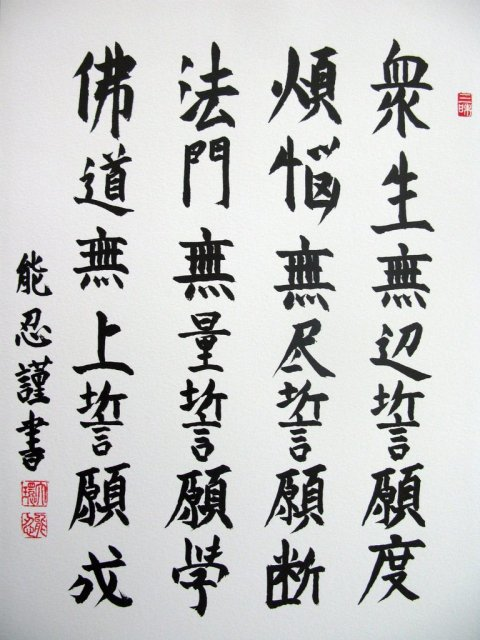 kanji_japanese_calligraphy