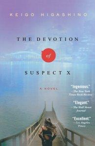 the_devotion_of_suspect_x