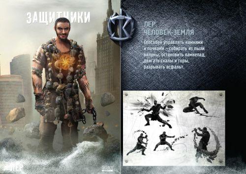Guardians (2016) - película rusa de superhéroes Defenders-Lera-arte-conceptual