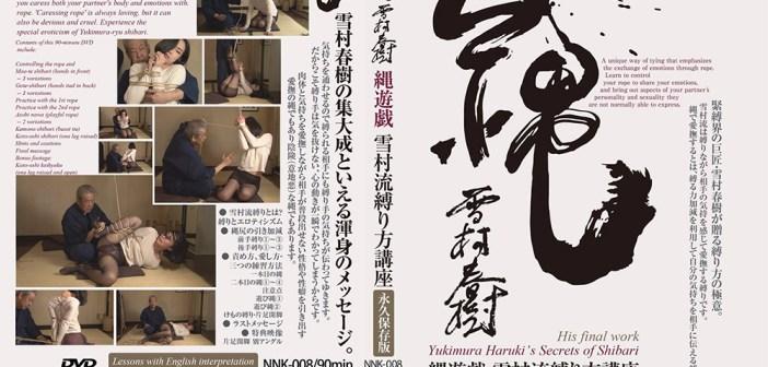 Yukimura's Secrets of Shibari available for preorder