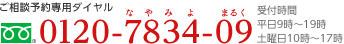 なやみよまるく(0120-7834-09)