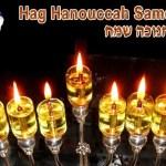 hanoucca2 (2)