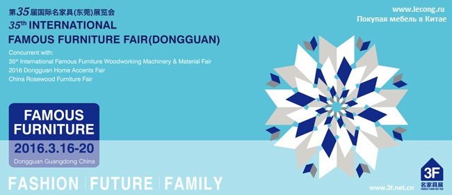35'th International Famous Furniture Fair (Dongguan) 3F