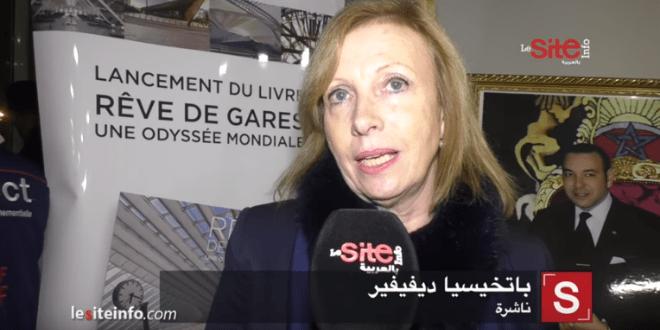 Le projet «Rêve de gares, une odyssée mondiale» présenté à Casa (VIDEO)