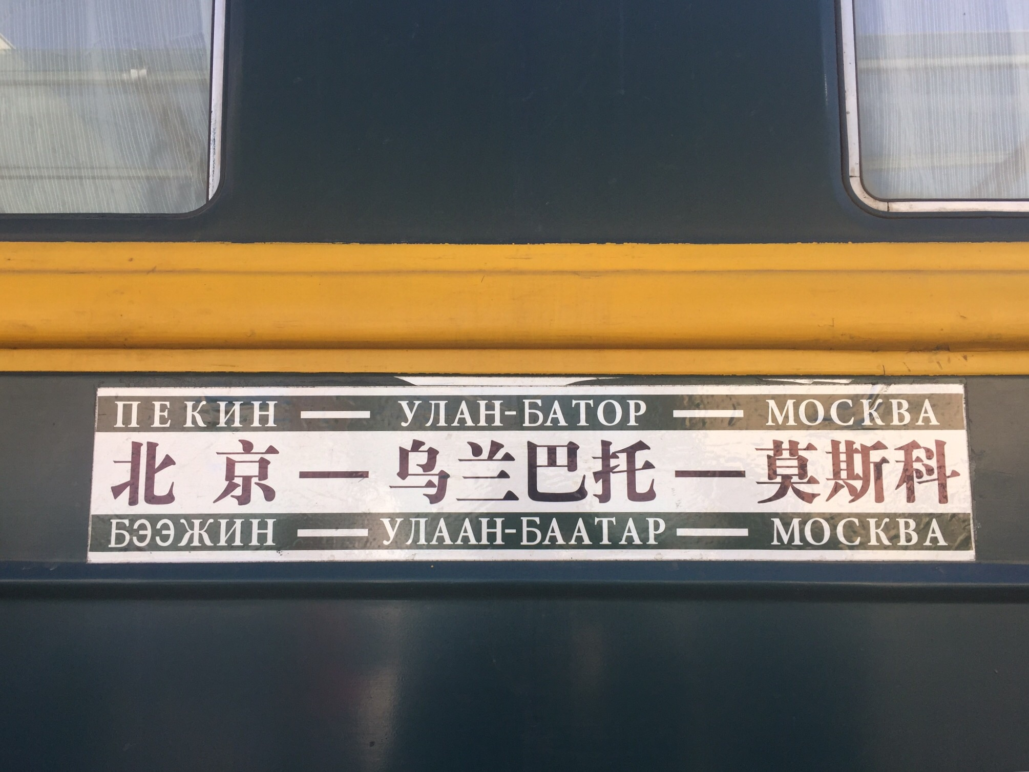 Where have we been, where are we going? The sign on the side of the train. Beijing --> Ulaanbaatar --> Moscow.