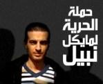 Upprop om fängslade bloggarna i Egypten – #FreeAlaa #freeMaikel