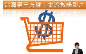 台灣第三方線上金流網路收款該用哪種!?