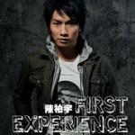 陳柏宇 【First Experience】
