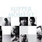 Supper Moment – 肥皂泡