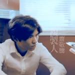 蕭敬騰  –  複製人