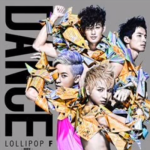 Lollipop F – 不再親愛