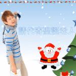 曹震豪 – 請代寄聖誕老人