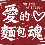 陳妍希 倪安東 陳漢典 – 愛的麵包