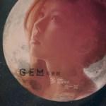 G.E.M.鄧紫棋 多遠都要在一起 歌詞 MV