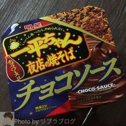 これはお菓子なの⁇「一平ちゃん夜店の焼きそばチョコソース」を買ってみた