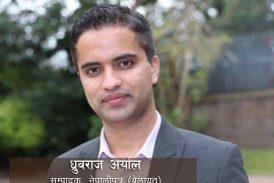 के एउटा डिनरमै बिक्छन् त बेलायतका नेपाली पत्रकार ?