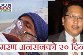 आमरण अनसनको २० दिन:-कोमल मल्ल