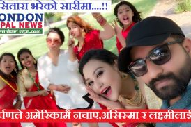 सुरेश दर्पणले अमेरिकामै नचाए,असिस्मा र लक्ष्मी दुबैलाई…!! (भिडियो सहित)
