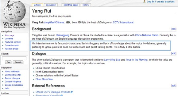 yang-rui-wikipedia