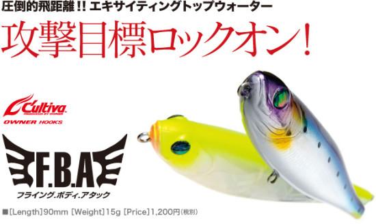 DAMIKI JAPAN F.B.A. 超重量水表樂