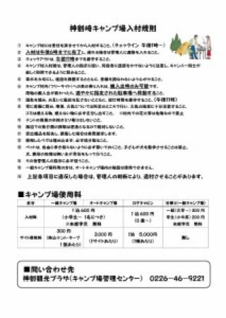 神割崎キャンプ場入村規則