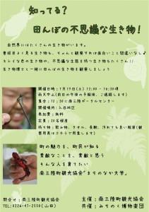 田んぼの生き物観察会
