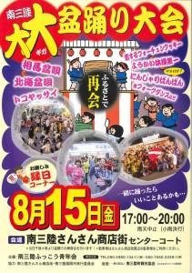 南三陸ギガ盆踊り大会