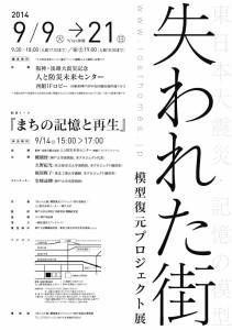 神戸展開催PDF_ページ_1