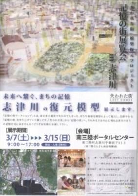 20150307-0315 記憶の街展覧会(表)_ページ_1
