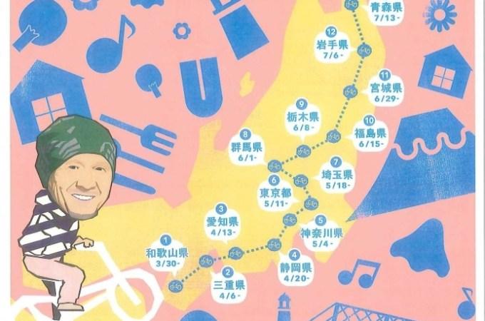 NHK「にっぽん縦断こころ旅」エピソード募集のお知らせ